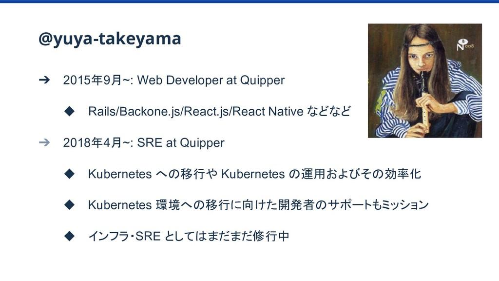 @yuya-takeyama ➔ 2015年9月~: Web Developer at Qui...