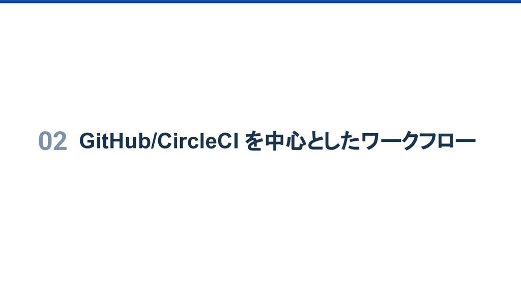 02 GitHub/CircleCI を中心としたワークフロー