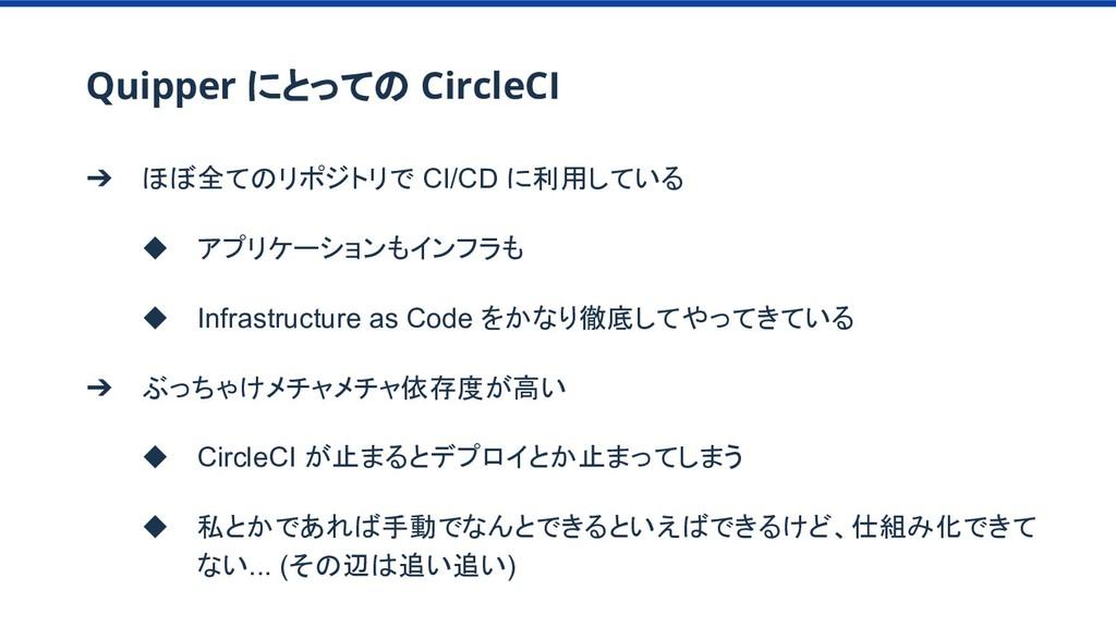 Quipper にとっての CircleCI ➔ ほぼ全てのリポジトリで CI/CD に利用し...