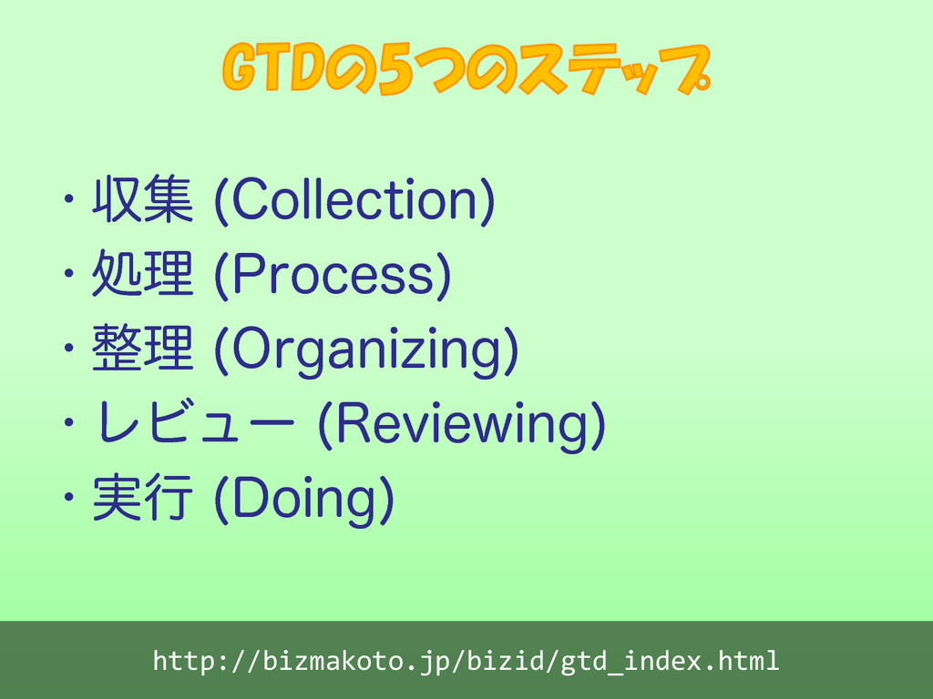 • 収集 (Collection) • 処理 (Process) • 整理 (Organizi...