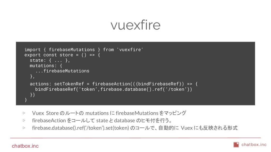 chatbox.inc vuexfire import { firebaseMutations...