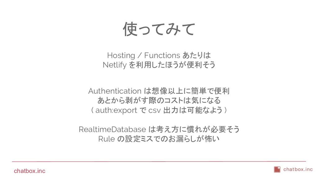 chatbox.inc 使ってみて Hosting / Functions あたりは Netl...