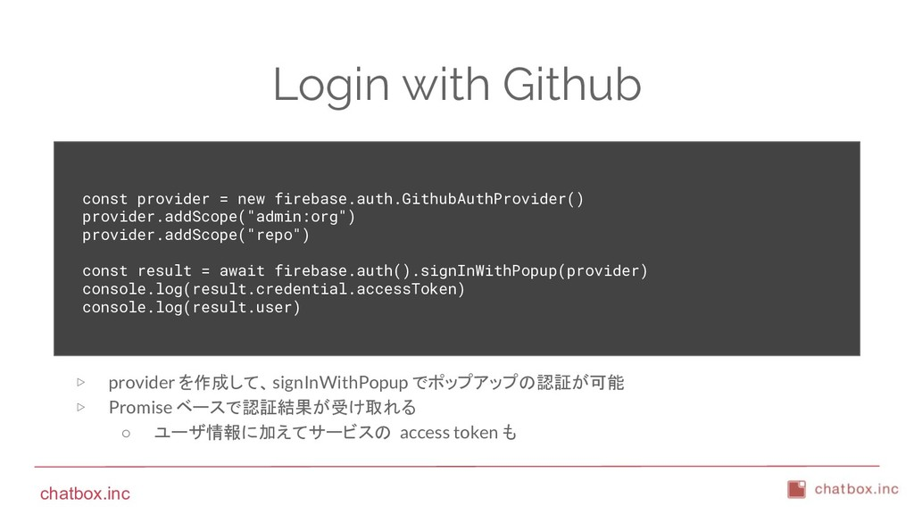 chatbox.inc Login with Github const provider = ...