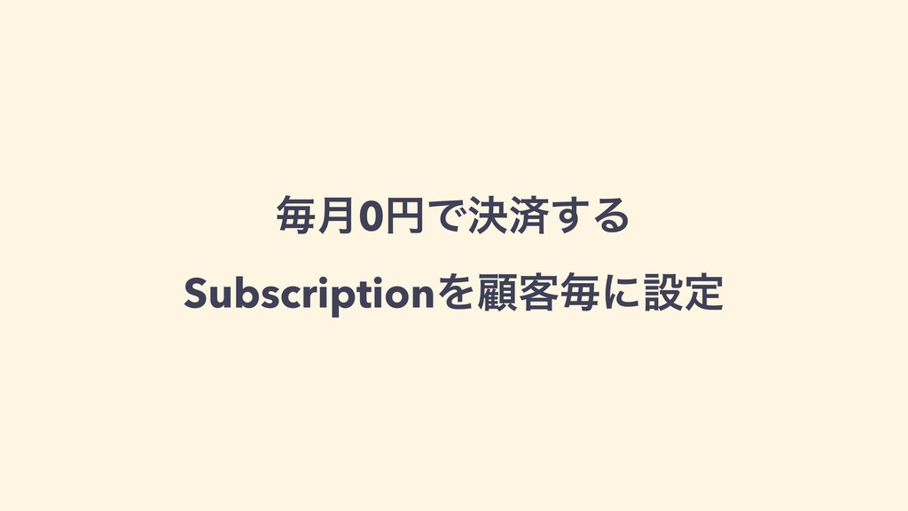 ຖ݄0ԁͰܾࡁ͢Δ SubscriptionΛސ٬ຖʹઃఆ