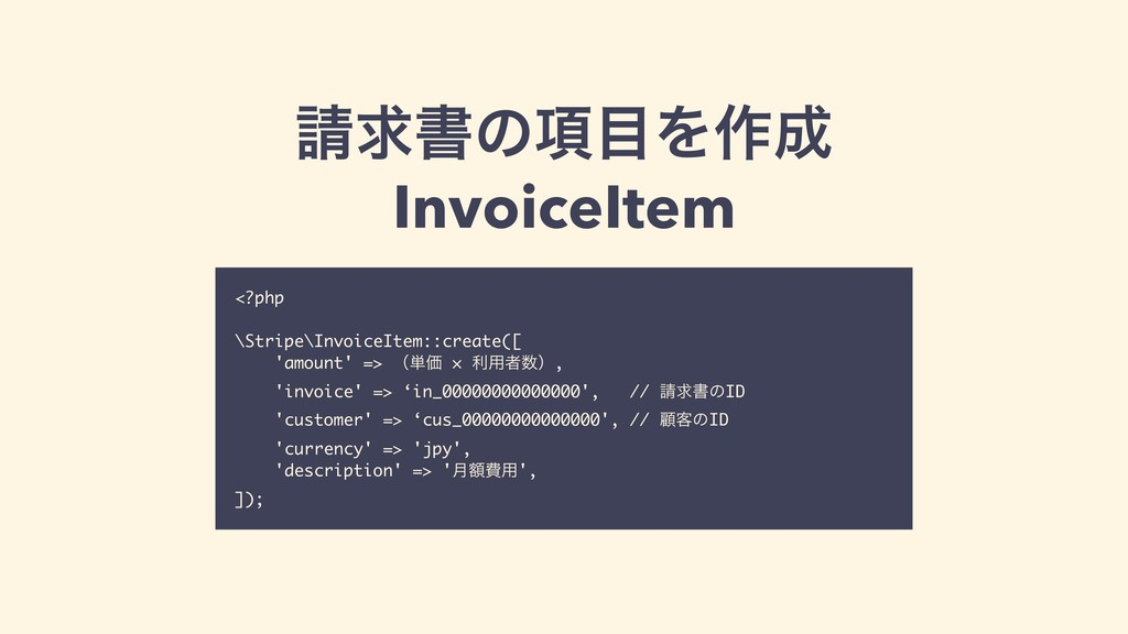 ٻॻͷ߲Λ࡞ InvoiceItem <?php \Stripe\InvoiceItem...