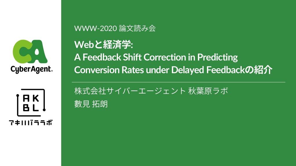 Webと経済学: A Feedback Shift Correction in Predict...
