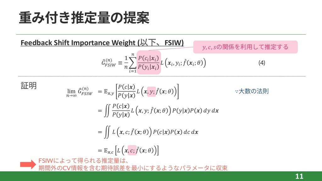 """重み付き推定量の提案 11 C 789: (() ≡ 1  ? %'"""" (  % %  % %..."""