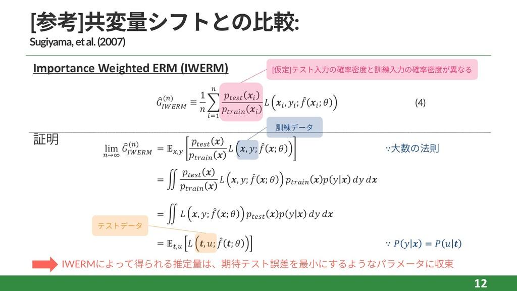 [参考]共変量シフトとの⽐較: Sugiyama, et al. (2007) 12 C 9:...