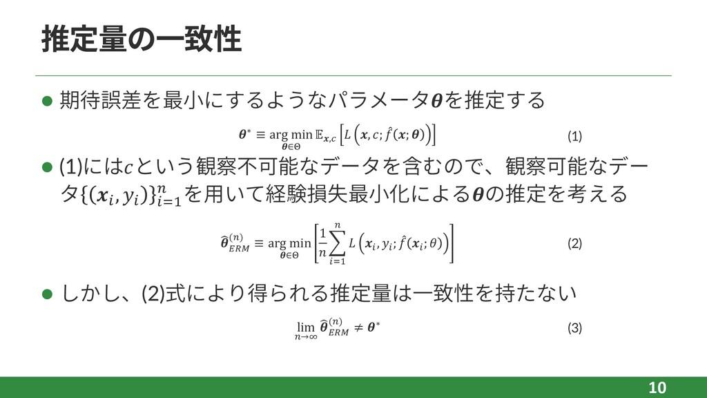 推定量の⼀致性 l 期待誤差を最⼩にするようなパラメータを推定する l (1)にはという観察不...