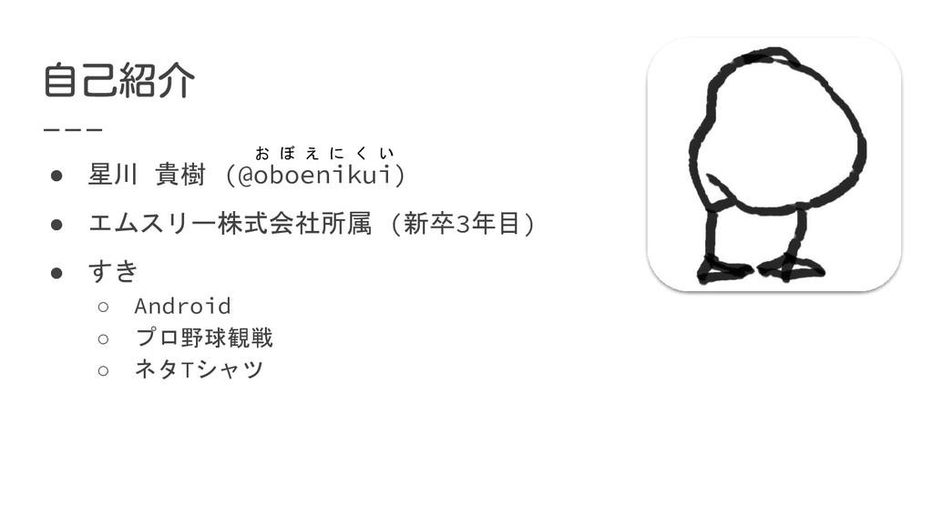 ● 星川 貴樹 (@oboenikui) ● エムスリー株式会社所属 (新卒3年目) ● すき...