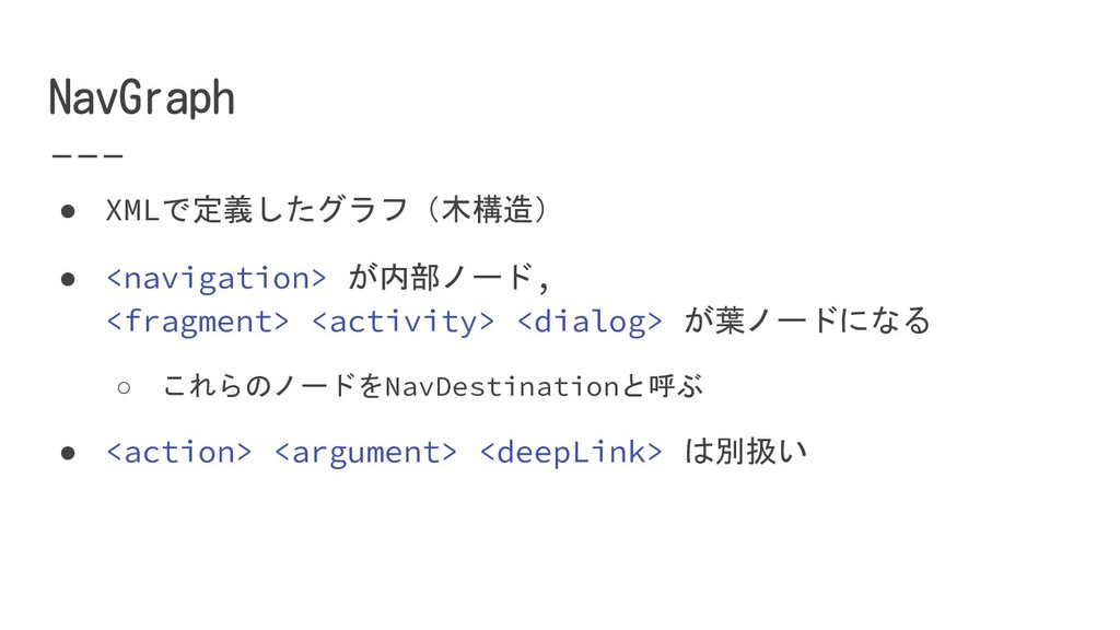 ● XMLで定義したグラフ(木構造) ● <navigation> が内部ノード, <frag...