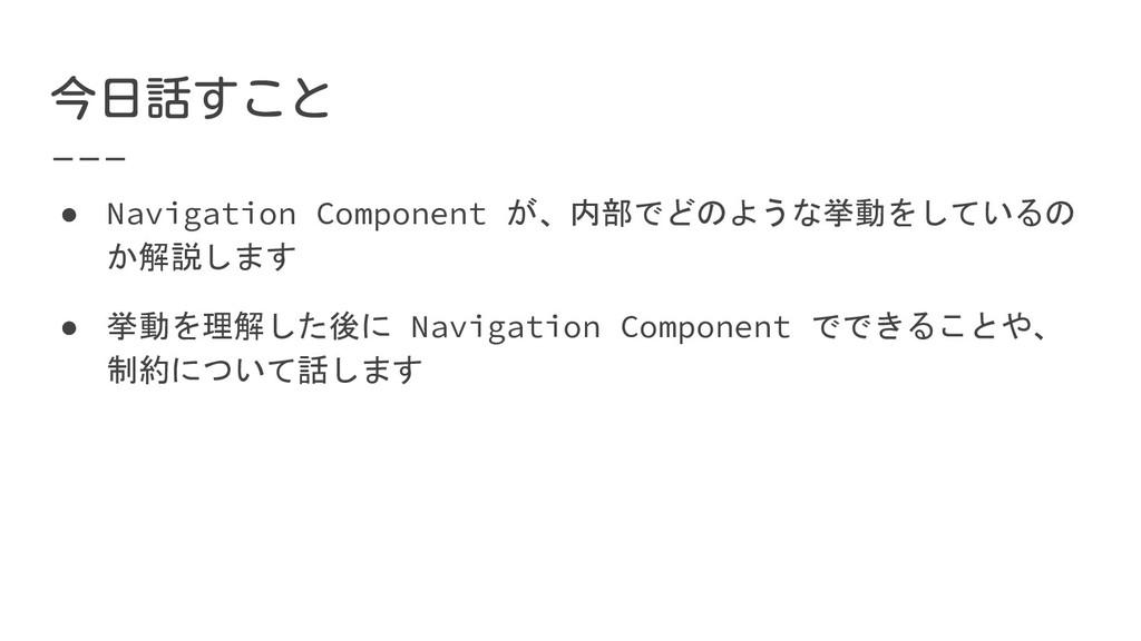 ● Navigation Component が、内部でどのような挙動をしているの か解説しま...