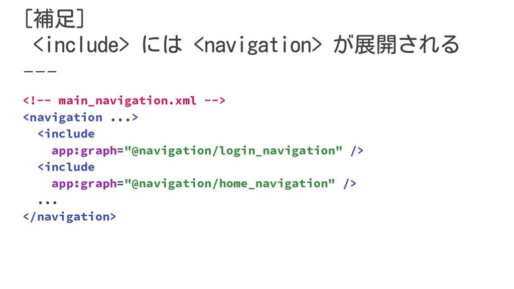 <!-- main_navigation.xml --> <navigation ...> <...