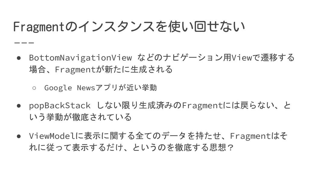 ● BottomNavigationView などのナビゲーション用Viewで遷移する 場合、...