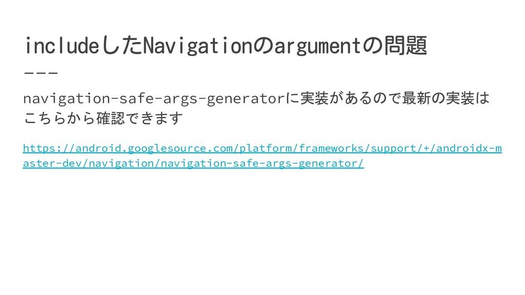 navigation-safe-args-generatorに実装があるので最新の実装は こち...