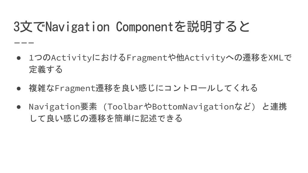 ● 1つのActivityにおけるFragmentや他Activityへの遷移をXMLで 定義...