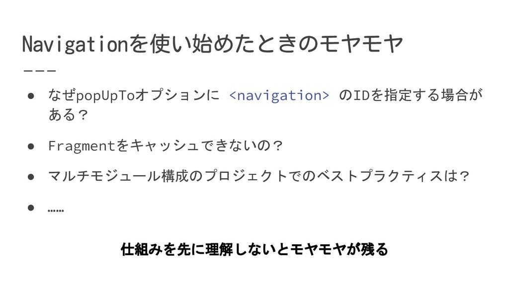 ● なぜpopUpToオプションに <navigation> のIDを指定する場合が ある? ...