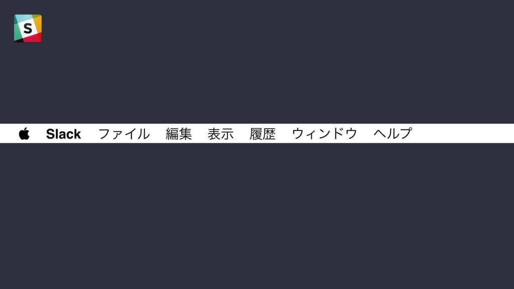 Slack ϑΝΠϧ ฤू දࣔ  Οϯυ ϔϧϓ ཤྺ