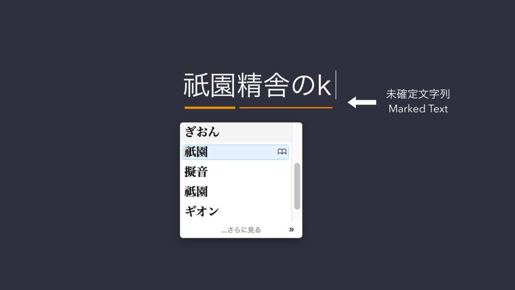 ᷫԂਫ਼ࣷͷL Marked Text ະ֬ఆจྻ