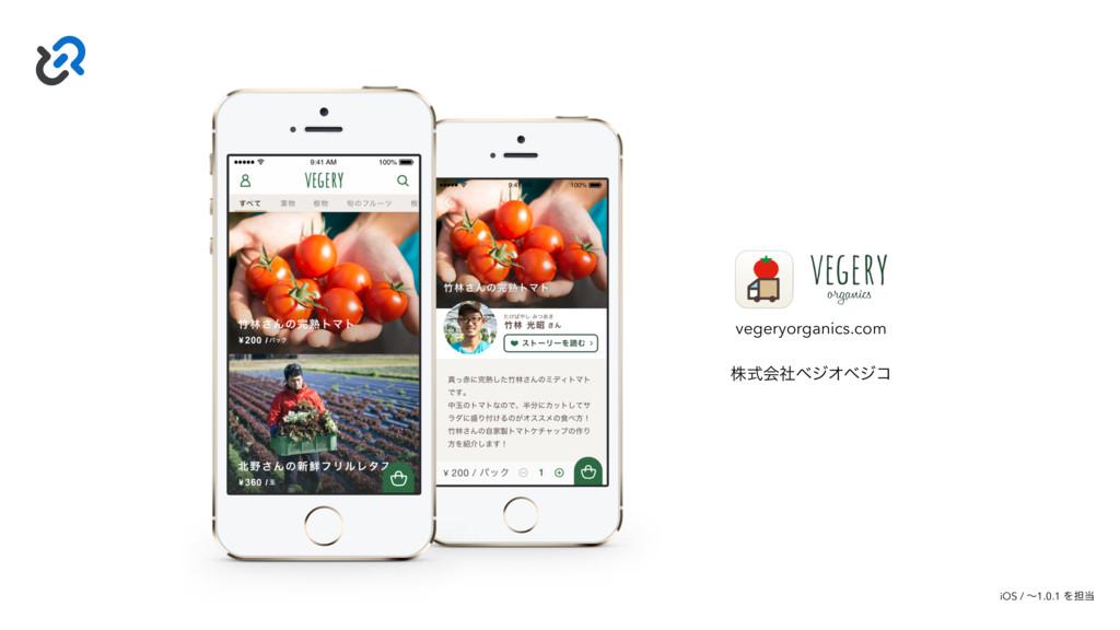 גࣜձࣾϕδΦϕδί iOS / ʙ1.0.1 Λ୲ vegeryorganics.com