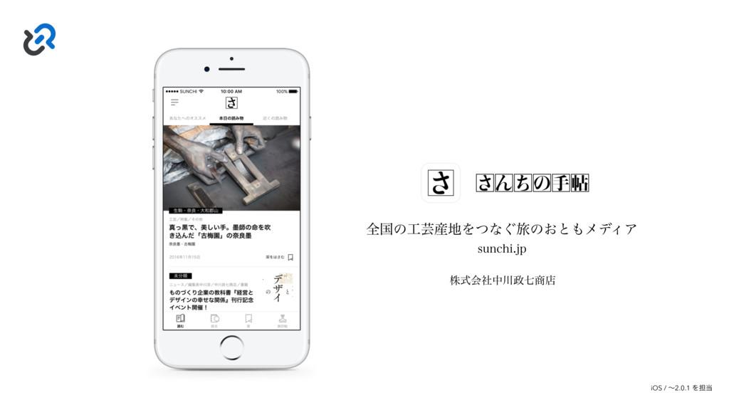 શࠃͷܳΛͭͳཱྀ͙ͷ͓ͱϝσΟΞ TVODIJKQ גࣜձࣾதࣣళ iOS /...