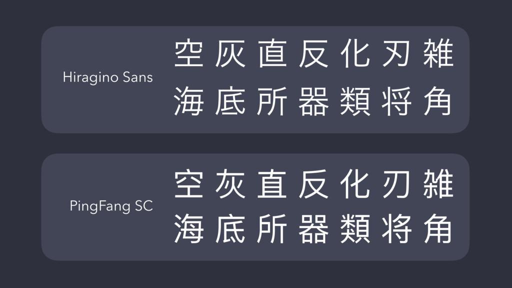 ᑮ ᅍ ፗ ݍ ۸ ڒ 櫏  ၹ ବ ಅ  气 ਖ਼  PingFang SC Hirag...