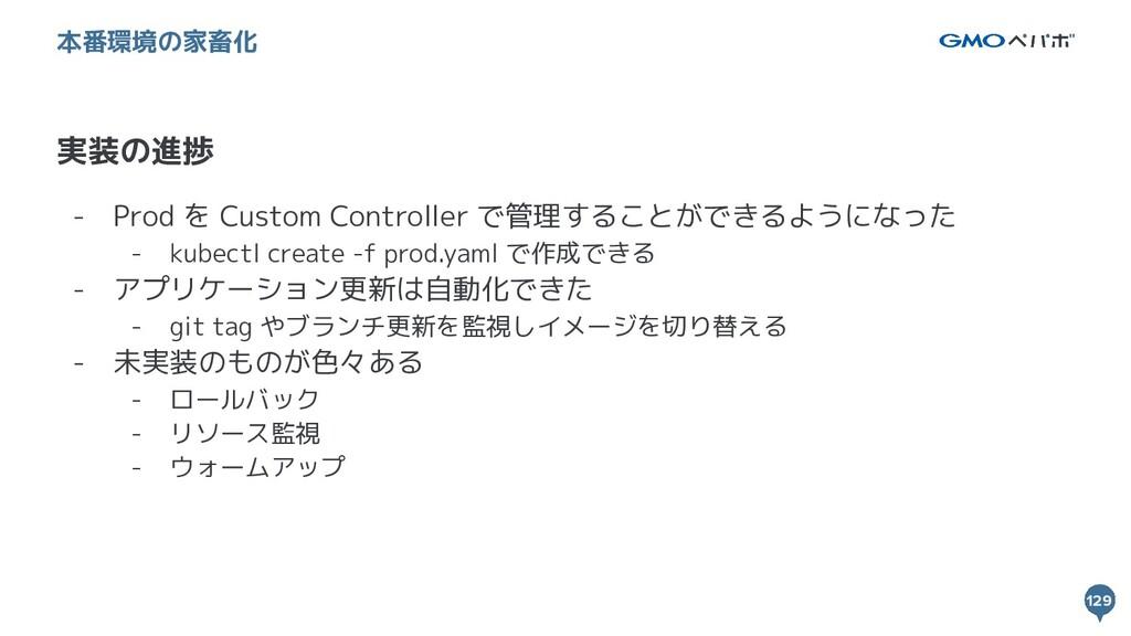 129 129 実装の進捗 本番環境の家畜化 - Prod を Custom Controll...