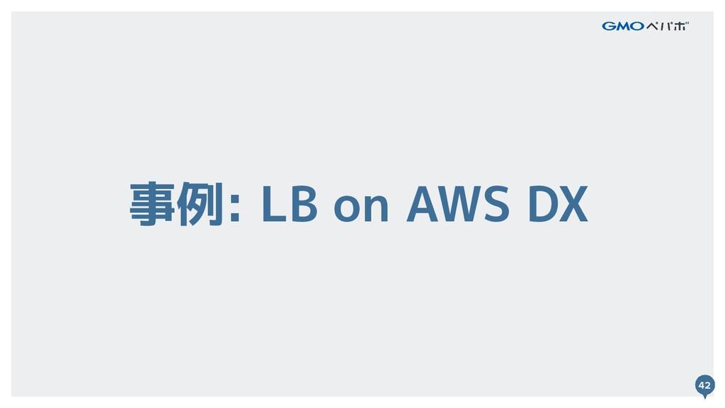 42 42 事例: LB on AWS DX