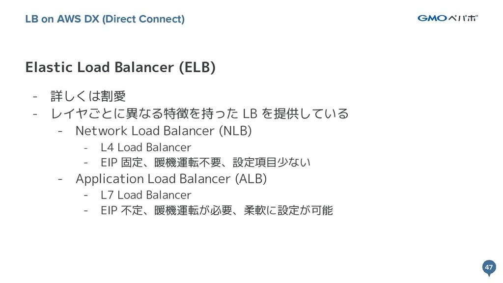 47 47 Elastic Load Balancer (ELB) LB on AWS DX ...
