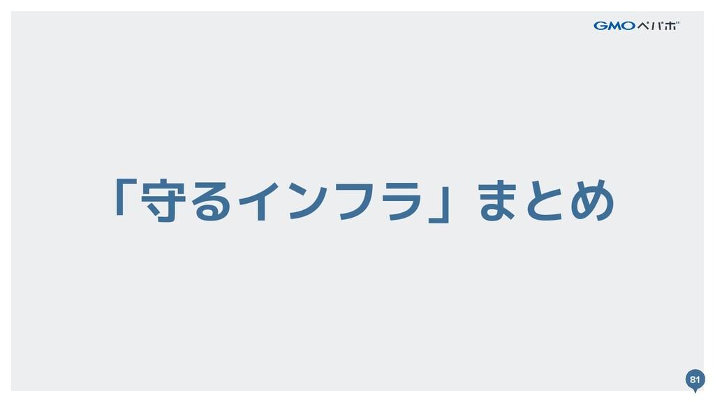 81 81 「守るインフラ」まとめ