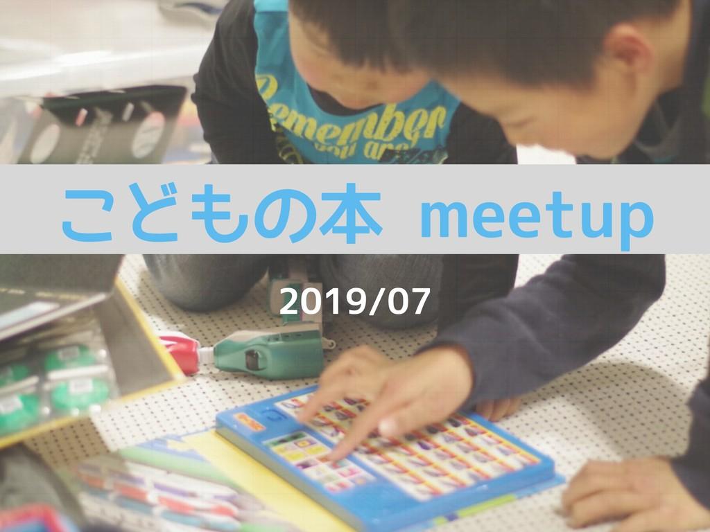 こどもの本 meetup 2019/07