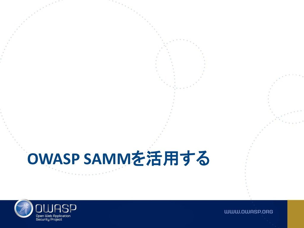 OWASP SAMMを活用する