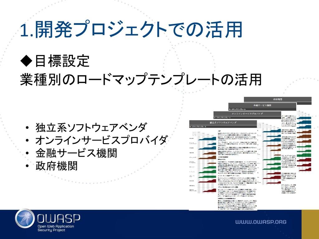 1.開発プロジェクトでの活用 ◆目標設定 業種別のロードマップテンプレートの活用 • 独立系ソ...