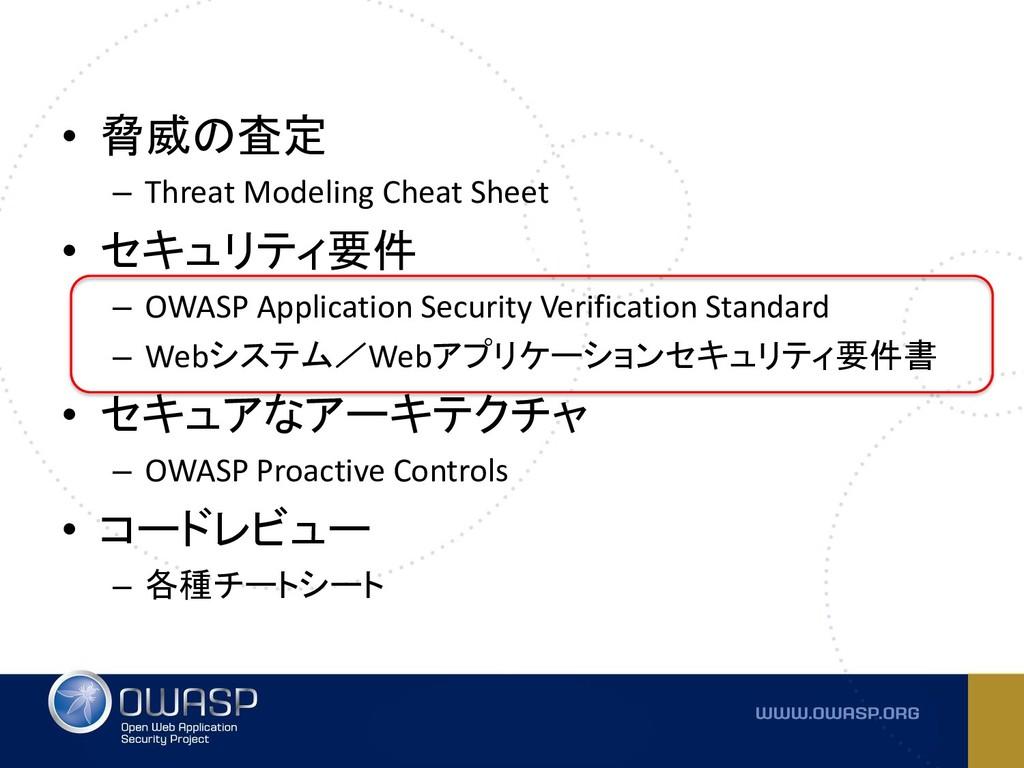 • 脅威の査定 – Threat Modeling Cheat Sheet • セキュリティ要...