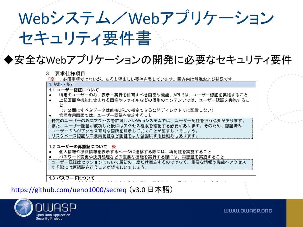 Webシステム/Webアプリケーション セキュリティ要件書 ◆安全なWebアプリケーションの開...