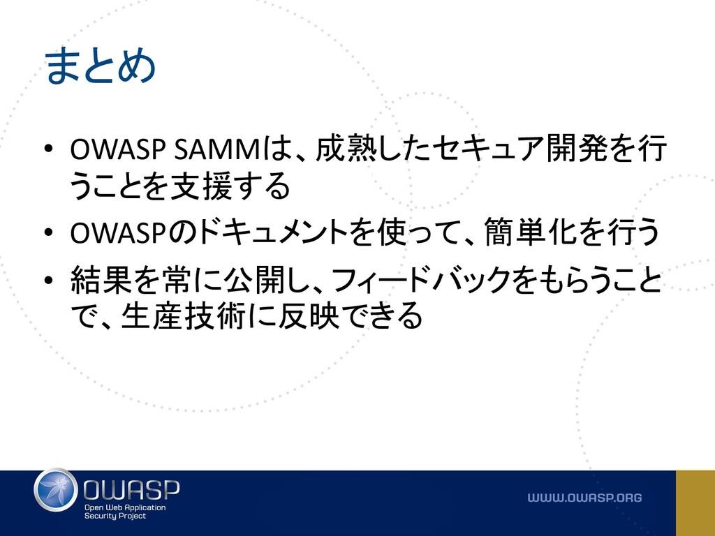 まとめ • OWASP SAMMは、成熟したセキュア開発を行 うことを支援する • OWASP...