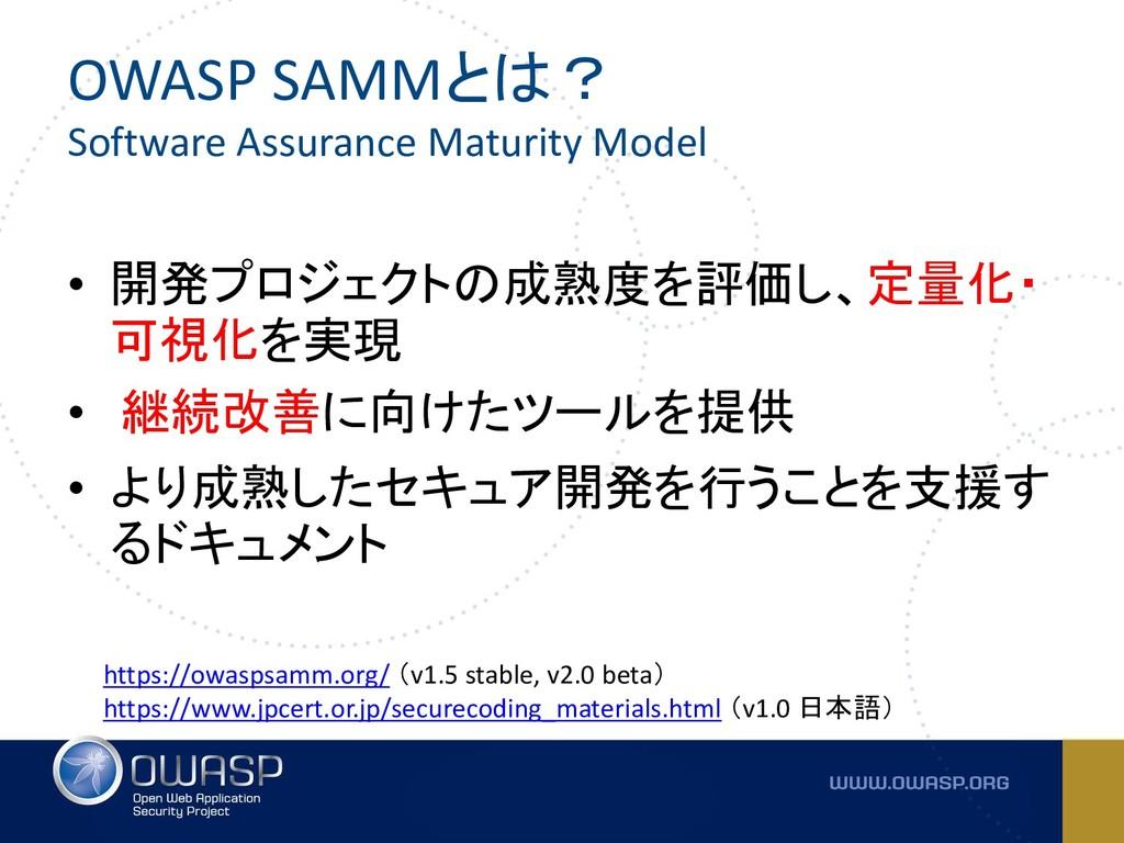 OWASP SAMMとは? Software Assurance Maturity Model...