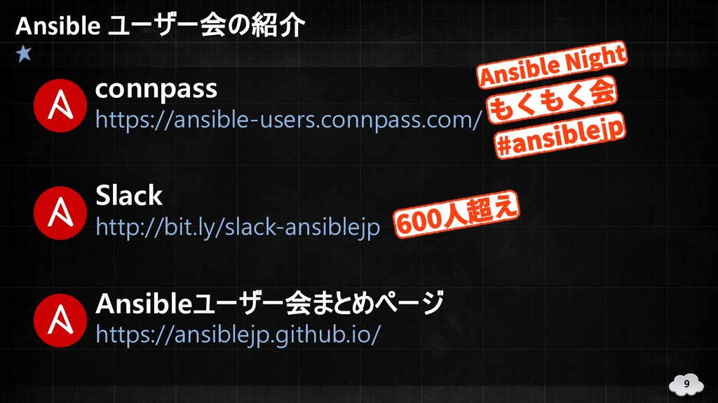Ansible ユーザー会の紹介 connpass https://ansible-users...