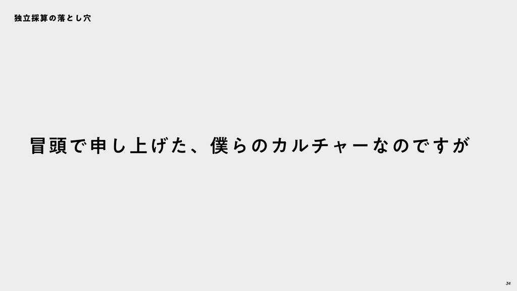 34 ಠཱ࠾ͷམͱ݀͠ ಄Ͱਃ্͛ͨ͠ɺΒͷΧϧνϟʔͳͷͰ͕͢