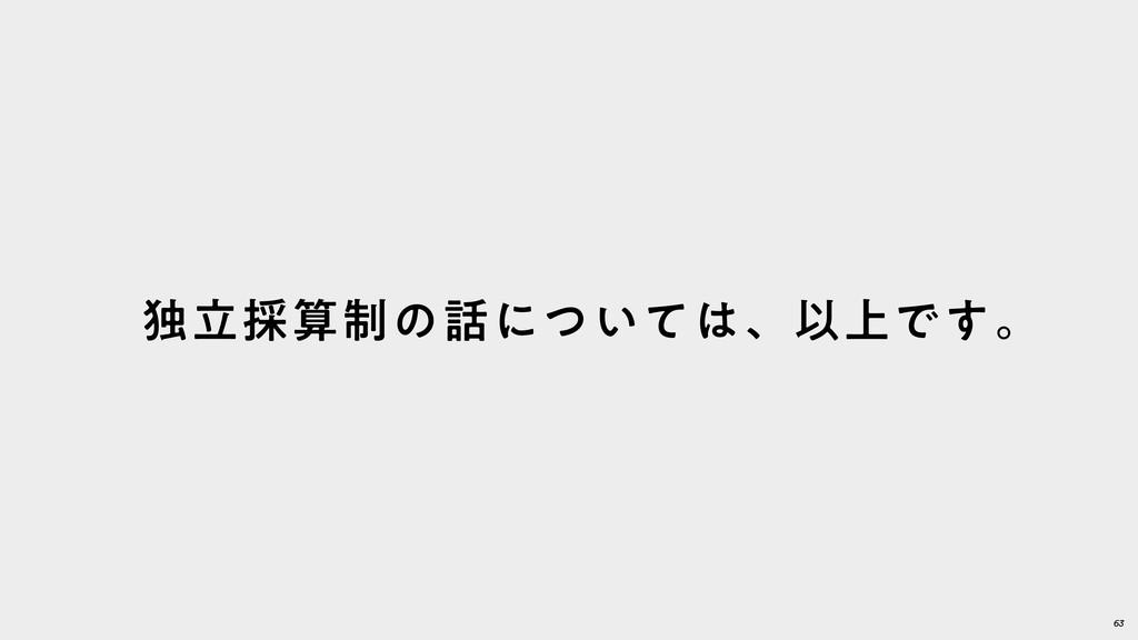 63 ಠཱ࠾੍ͷʹ͍ͭͯɺҎ্Ͱ͢ɻ