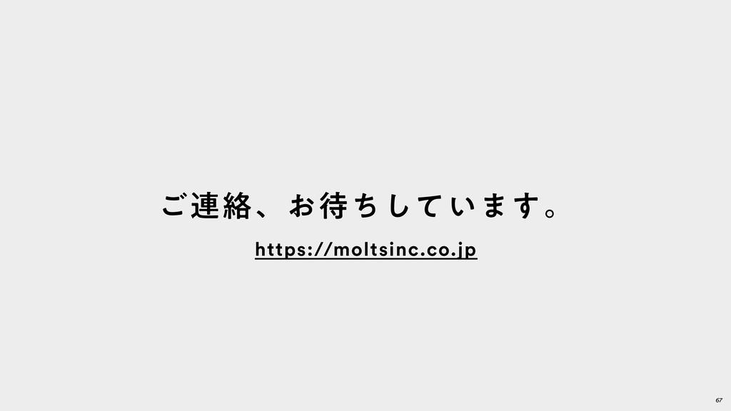 67 ͝࿈བྷɺ͓͍ͪͯ͠·͢ɻ https://moltsinc.co.jp
