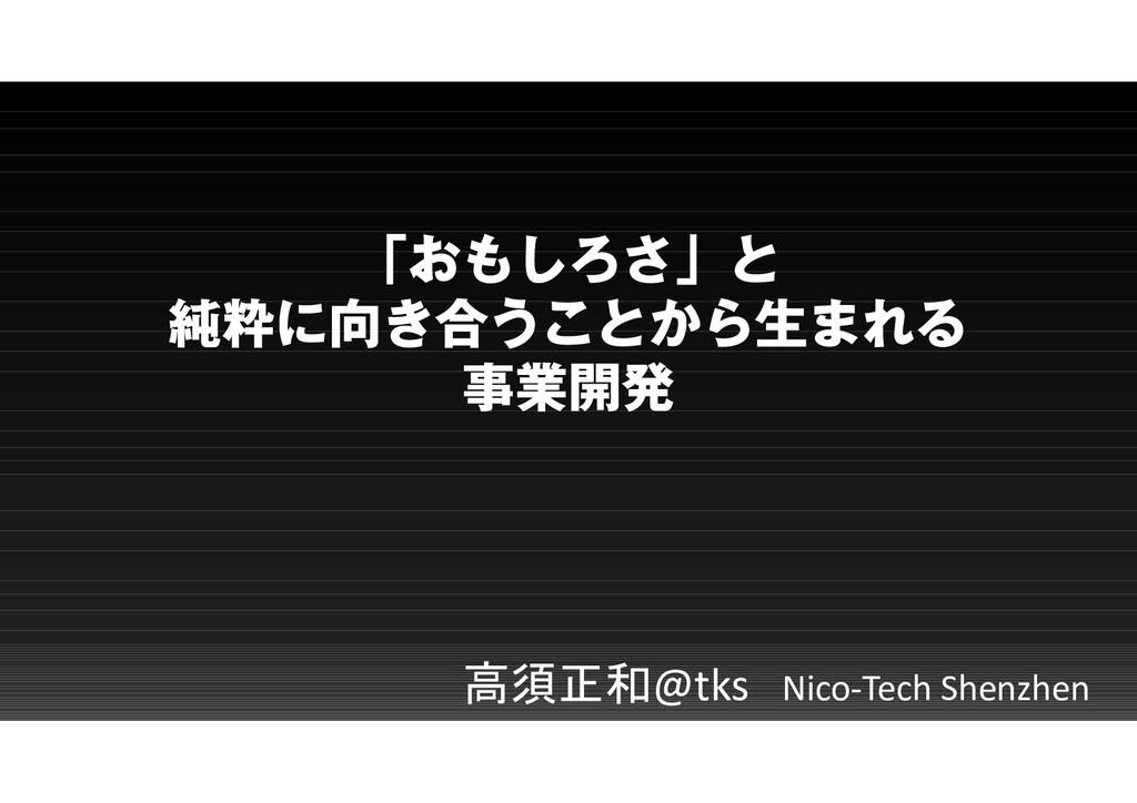 高須正和@tks Nico-Tech Shenzhen