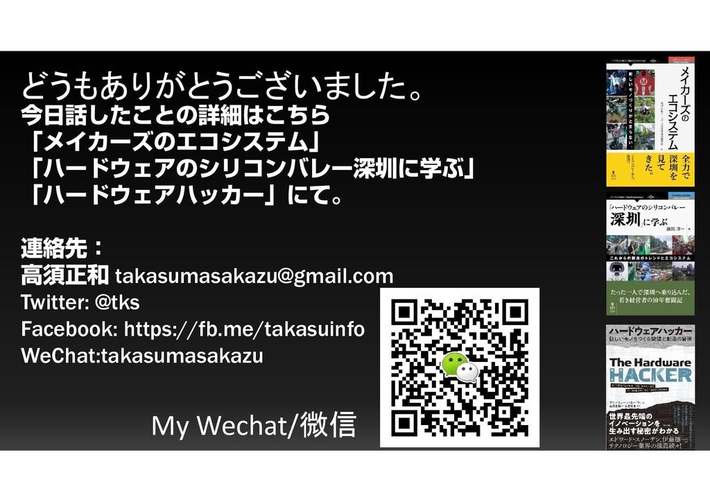 どうもありがとうございました。 takasumasakazu@gmail.com Twitte...