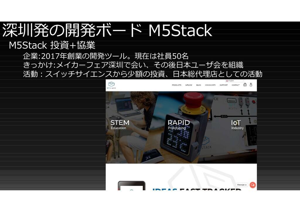深圳発の開発ボード M5Stack M5Stack 投資+協業 企業:2017年創業の開発ツー...