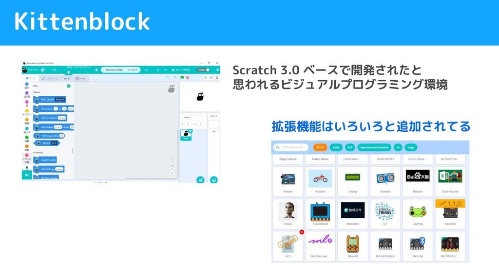 Kittenblock Scratch 3.0 ベースで開発されたと 思われるビジュアルプログ...