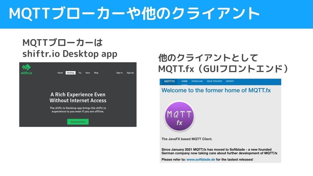 MQTTブローカーや他のクライアント MQTTブローカーは shiftr.io Desktop...