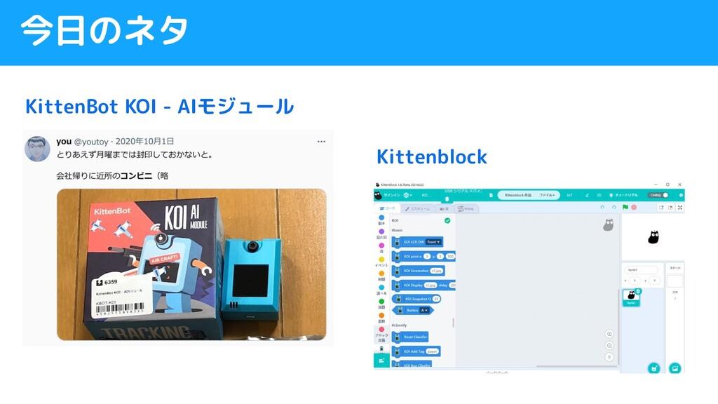 KittenBot KOI - AIモジュール 今日のネタ Kittenblock