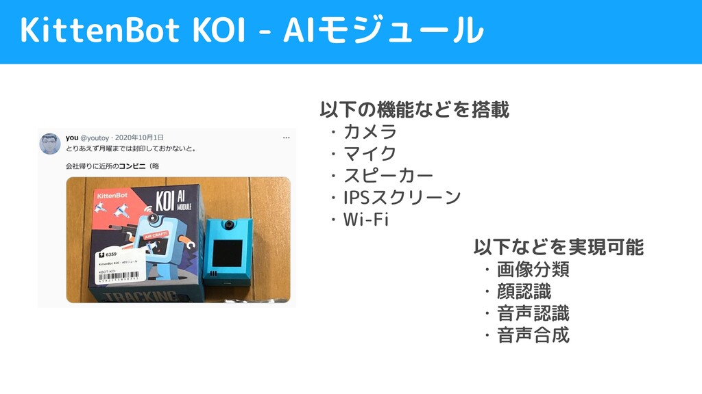 KittenBot KOI - AIモジュール 以下の機能などを搭載 ・カメラ ・マイク ・ス...