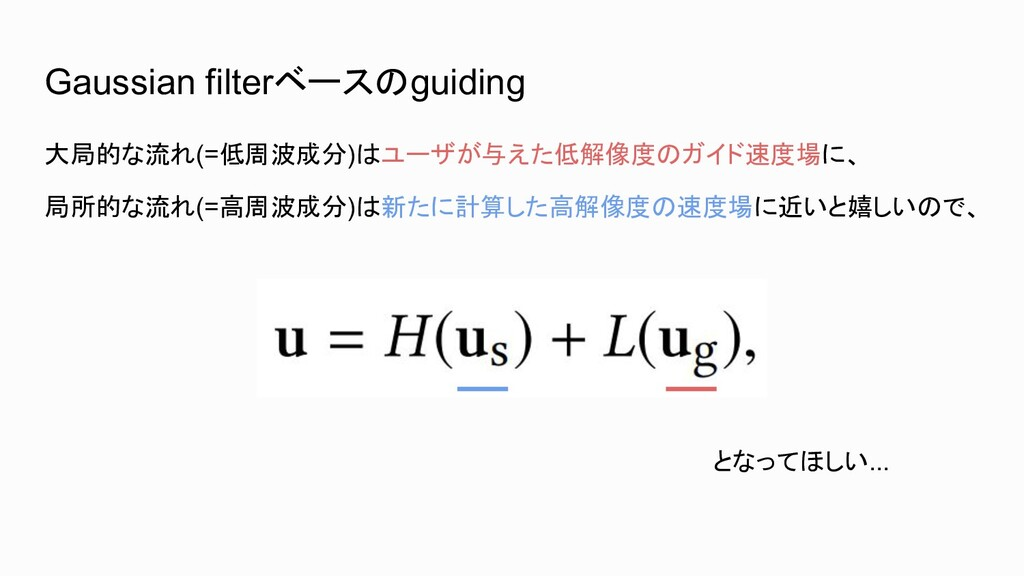 Gaussian filterベースのguiding 大局的な流れ(=低周波成分)はユーザが与...