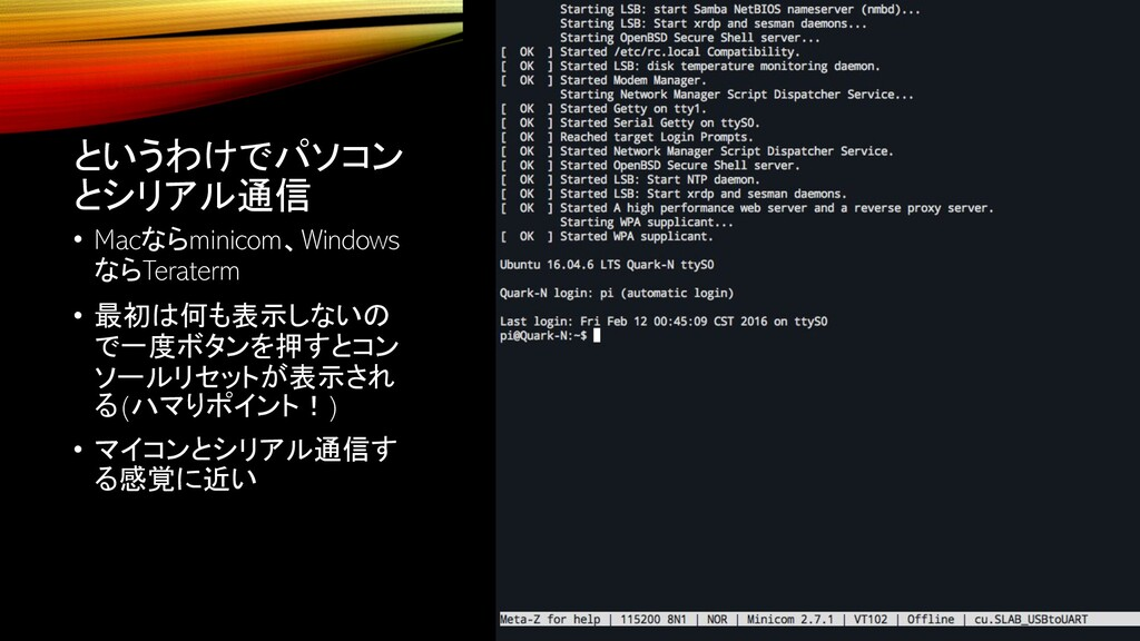 というわけでパソコン とシリアル通信 • Macならminicom、Windows ならTer...